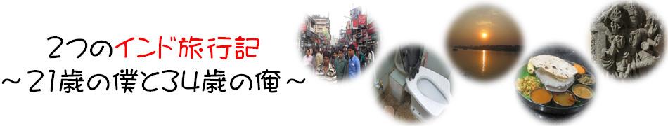 kyoukai | インド旅行記~21歳の僕と34歳の俺